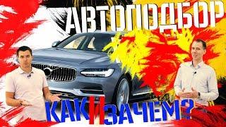 Автоподбор Volvo с пробегом БУ и новой I Билпрайм поможет - это надежно!