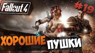 Fallout 4 Прохождение на русском - ХОРОШИЕ ПУШКИ Часть 19, 60фпс ,ультра,hard