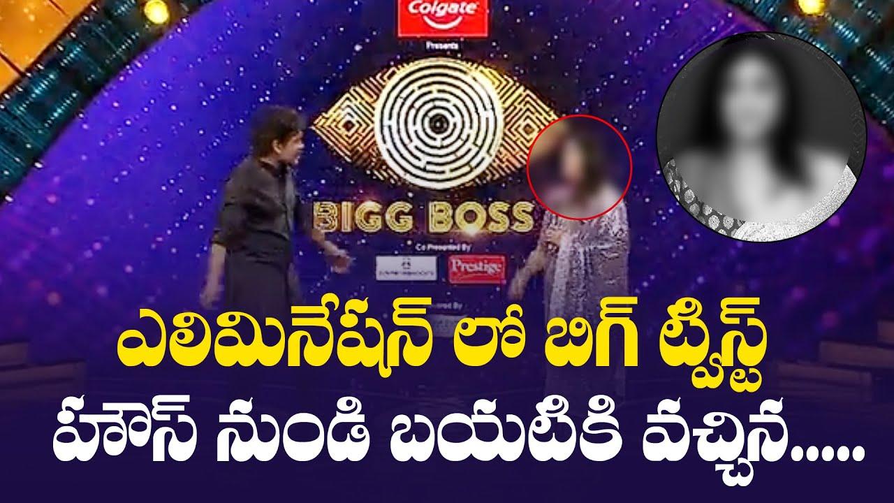 Download Bigg Boss 5 Telugu Elimination 2ND Week | Bigg Boss 5 Telugu Uma Devi Elimination |Gs Entertainments