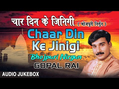 CHAAR DIN KE JINAGI | OLD BHOJPURI NIRGUN AUDIO SONGS JUKEBOX | SINGER - GOPAL RAI | HAMAARBHOJPURI