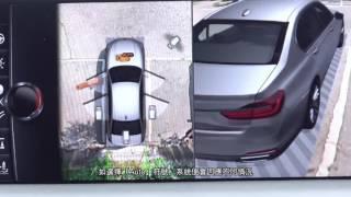 BMW 7 Series - Surround View