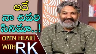 SS Rajamouli Last Movie is the Mahabharat | Ope...