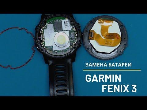 Garmin Fenix 3 - замена батареи на усиленную | China-Service