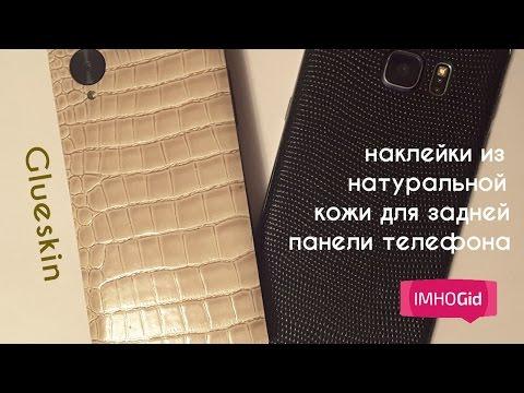Glueskin - наклейки из натуральной кожи для задней панели телефона