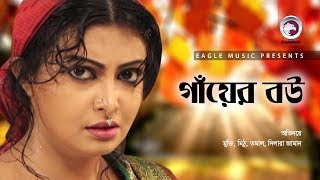 Bangla New Natok | Gayer Bou | Dilara Zaman, Tomal