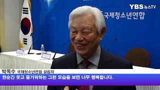 [YBS뉴스TV] 국제청소년연합, 중남미 4개국 월드캠…