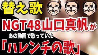 🎤【替え歌】💕エッチ配信疑惑のNGT48山口真帆があの動画で歌っていたハレンチの歌(今回はヒコカツではなくぱるるのそっくりさんが下品に替え歌に)検証ではないです!