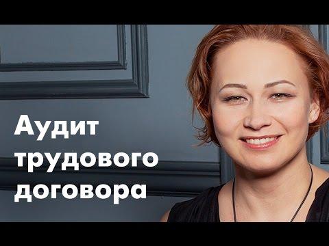 видео: Аудит трудового договора