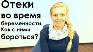 Юля Федорова- Борьба с отеками во время беременности.