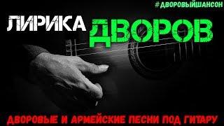 Лирика Дворов.  Армейские и дворовые песни под гитару.