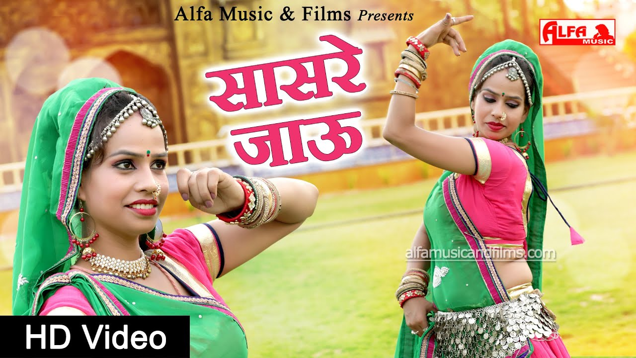 सासरे जाऊ - Sasre Jau Marwadi DJ Song | Rajasthani Song 2020 | Full HD Video | Alfa Music & Films