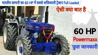New model Farmtrac 6055 4wd Powermaxx 60 HP Tractor full review with price | Farmtrac Powermaxx