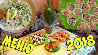 Меню на НОВЫЙ ГОД 2020 / 5 Рецептов ПАЛЬЧИКИ ОБЛИЖЕШЬ