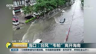 """[中国财经报道]台风""""韦帕""""来袭 海口:台风""""韦帕""""离开海南  CCTV财经"""