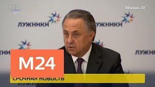 Виталий Мутко покидает пост президента РФС - Москва 24