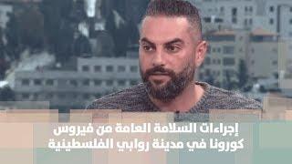 إجراءات السلامة العامة من فيروس كورونا في مدينة روابي الفلسطينية - ناجي شماسنة - هنا وهناك