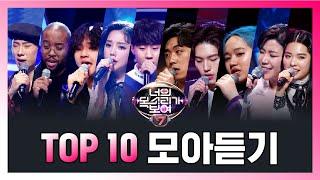 [너의 목소리가 보여7] 조회수 TOP10 주인공 보고…