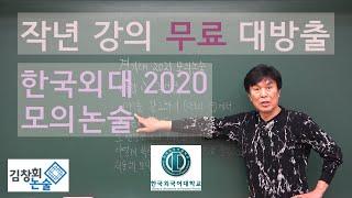 [김창회논술] 한국외국어대학교 2020 모의논술 문제2…