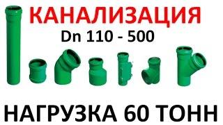 Канализационная труба выдерживает нагрузку до 60 тонн(Преимущества зеленой канализации - СОВРЕМЕННАЯ СИСТЕМА ТРУБ СО СПЛОШНОЙ СТЕНКОЙ - ОБШИРНАЯ ПОЛНАЯ ПРОГРАМ..., 2015-08-21T10:06:24.000Z)
