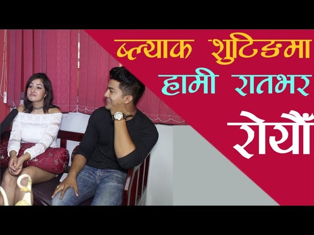 ??????? ????, ??????? ????? ??? || Pirati with Aanchal Sharma & Aakash Shrestha | FOR SEE NETWORK |