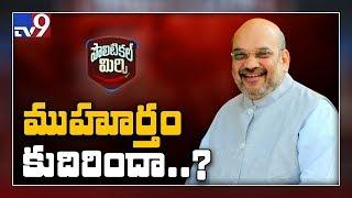 Political Mirchi : తెలంగాణ బీజేపీలో చేరనున్న కీలక నేతలు, లీక్ చేసిన బీజేపీ లీడర్స్ - TV9