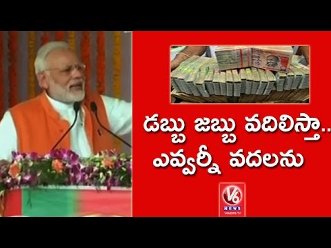 PM Narendra Modi Ghazipur Speech | First Rally After Currency Ban | Part 1 | V6 News