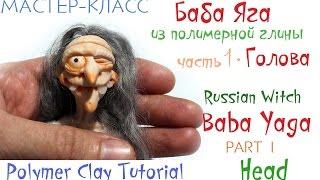 Майстер-клас Баба Яга з полімерної глини ч. 1 Голова Polymer clay Tutorial Russian Witch part 1