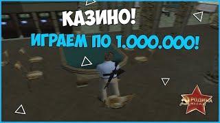 КАЗИНО! ИГРЫ ПО 1.000.000! + ВЕБКА! - RODINA RP!