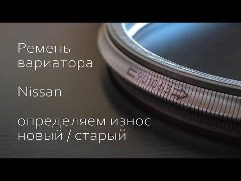 РЕМЕНЬ ВАРИАТОРА NISSAN MURANO