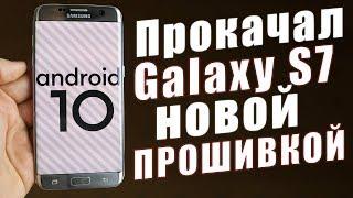 Установил Android 10 на Galaxy S7 | S7 Edge | Oneui 2.0 СКОРО