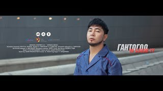 Гантогоо (GT) - Чи бэлэн үү (MV)