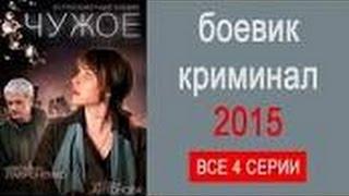 Чужое, фильм 2015 Русские боевики 2015 новинки боевик 2015 года криминал