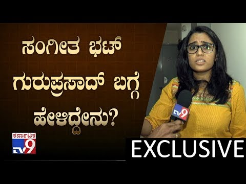 Exclusive: Actress Sangeetha Bhat Reacts On Guruprasad & Leaving Film Industry
