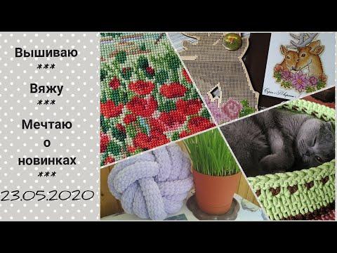 Субботний вечер с вышивкой 23.05/ Вышивка / Вязание / Новинки