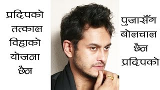 Pooja Sharma बारे  Pradeep Khadka को सनसनीपूर्ण टिप्पणी, Paul Shah र Anmol KC बारे पनि  बोले
