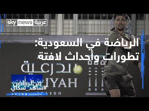 الرياضة في السعودية: تطورات وأحداث لافتة  - 19:59-2019 / 12 / 14