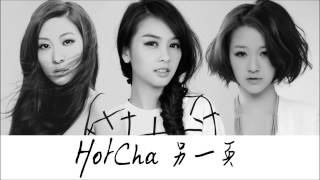 HotCha - 另一頁 Lyrics Video [Official] [官方]