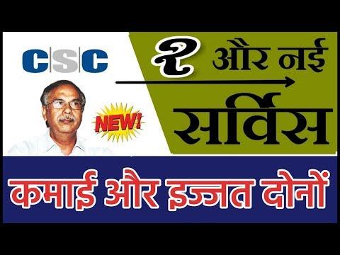 Apna CSC 2 Big New Services Launched ;CSC में आई 2 बड़ी सर्विस जिससे कमाई और इज्जत दोनों ,जाने सब कुछ