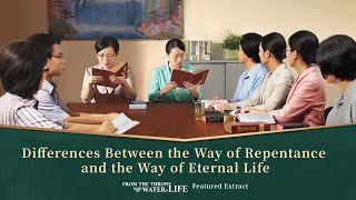 From the Throne Flows the Water of Life (6) - Differences Between the Way of Repentance and the Way of Eternal Life