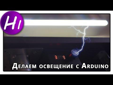 Делаем светодиодное освещение на Arduino. Светодиодная лента + Mosfet транзисторы + Arduino.