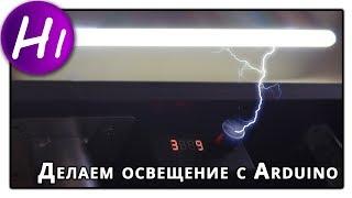 делаем светодиодное освещение на Arduino. Светодиодная лента  Mosfet транзисторы  Arduino