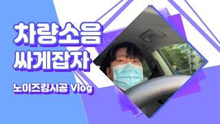 저렴한 차량방음 소음 시공 vlog