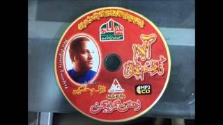 Hussain Ibne Ali ka Tazkira Hai