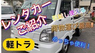 【ニッサン クリッパー軽トラック】ご紹介