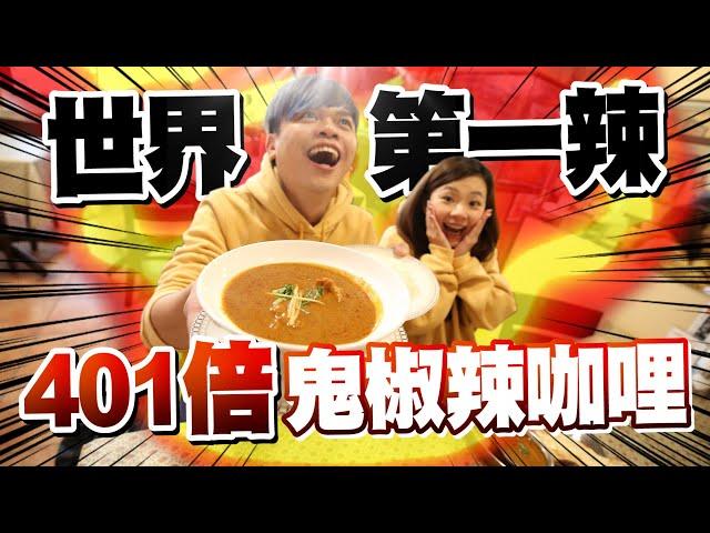 【挑戰世界第一辣】401倍鬼椒辣咖哩!蔡阿嘎成功獲獎,征服日本!