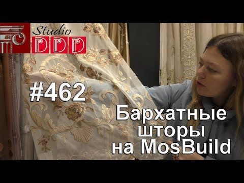 #462. Шикарные бархатные ткани для штор и тюля: новинки и мода MosBuild 2019 (часть 8)