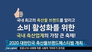 온라인 2020대한민국 축산물브랜드페스티벌 개최(202…