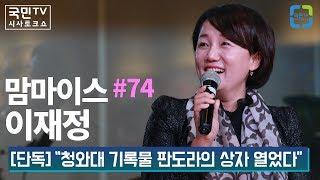 """맘마이스#74이재정 [단독] """"청와대 기록물 판도라의 상자 열었다"""""""
