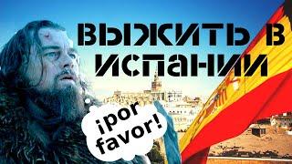 Как снять номер в Испании без переводчика. Испанский разговорный язык для туристов
