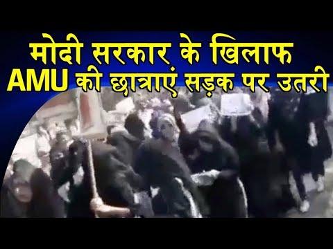 मोदी सरकार के खिलाफ AMU की छात्राएं सड़क पर उतरी/AMU Girls Against of Modi and Asifa Rapiest